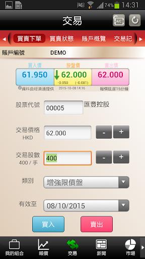 玩免費財經APP|下載高富金融交易平台 app不用錢|硬是要APP