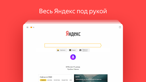 Yandex 7.71 screenshots 17