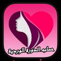 حساب الدورة الوردية icon