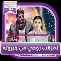 قصص بالدارجة المغربية : قصة تمزقت روحي من جبروته icon