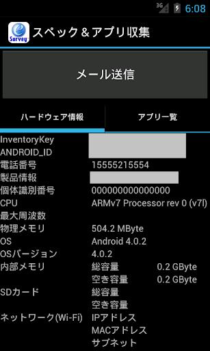 u30b9u30dau30c3u30afuff06u30a2u30d7u30eau53ceu96c6u3010e-Survey+u3011 2.0.1 Windows u7528 1