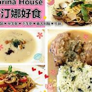 sabrina house 紗汀娜好食