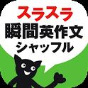 スラスラ話すための瞬間英作文シャッフルトレーニング icon