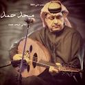 اغاني ميحد حمد بدون نت 2021 icon