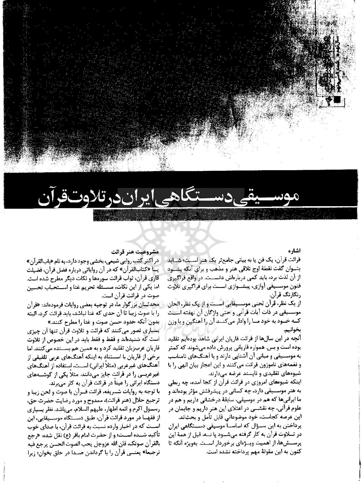 دانلود پیدیاف مقالهی موسیقی دستگاهی ایران در تلاوت قرآن
