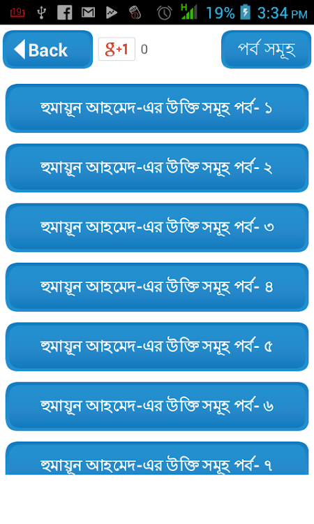 ukti bangla-বিখ্যাত উক্তি-bangla quotes app