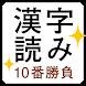 すっきり!漢字読み~10番勝負