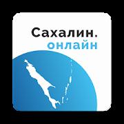 АИС «Сахалин онлайн»