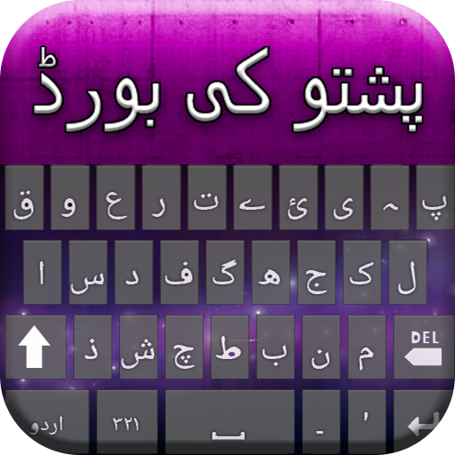 Images of Pashto Alphabet Keyboard - #rock-cafe