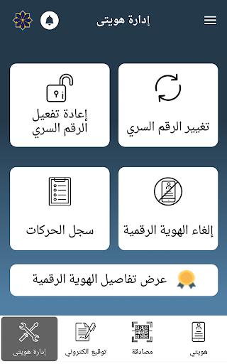 Kuwait Mobile ID u0647u0648u064au062au064a 1.4.2 screenshots 4