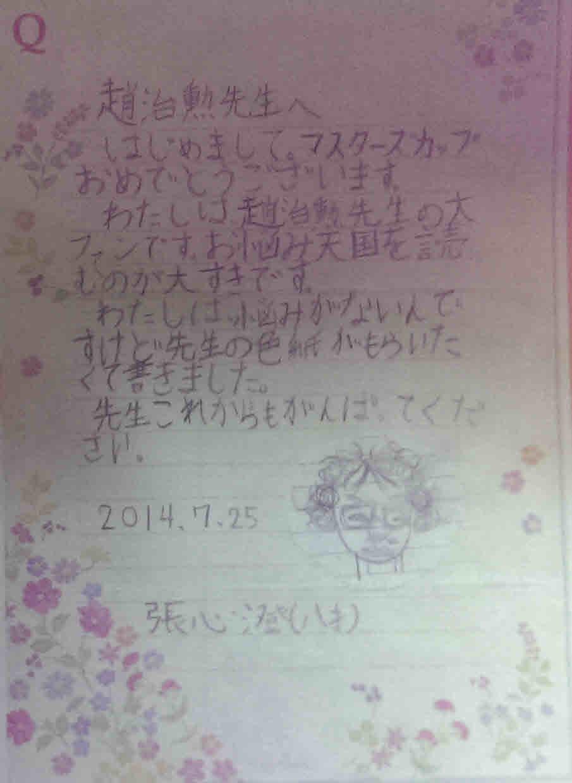 2014-09-28 01.17.35.jpg