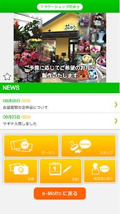 群馬県太田市 フラワーショップ花ゆう 公式アプリ - náhled