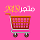 Download MS Shop For PC Windows and Mac