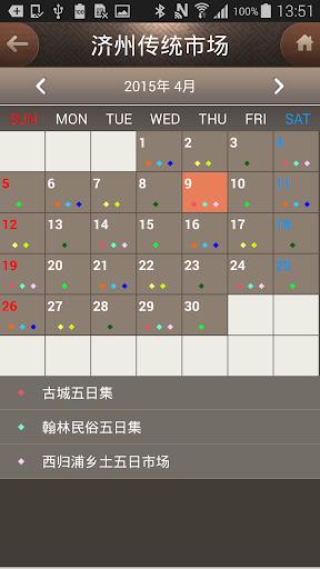玩旅遊App|济州传统市场免費|APP試玩