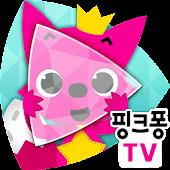 핑크퐁TV