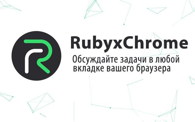Rubyx ERP System