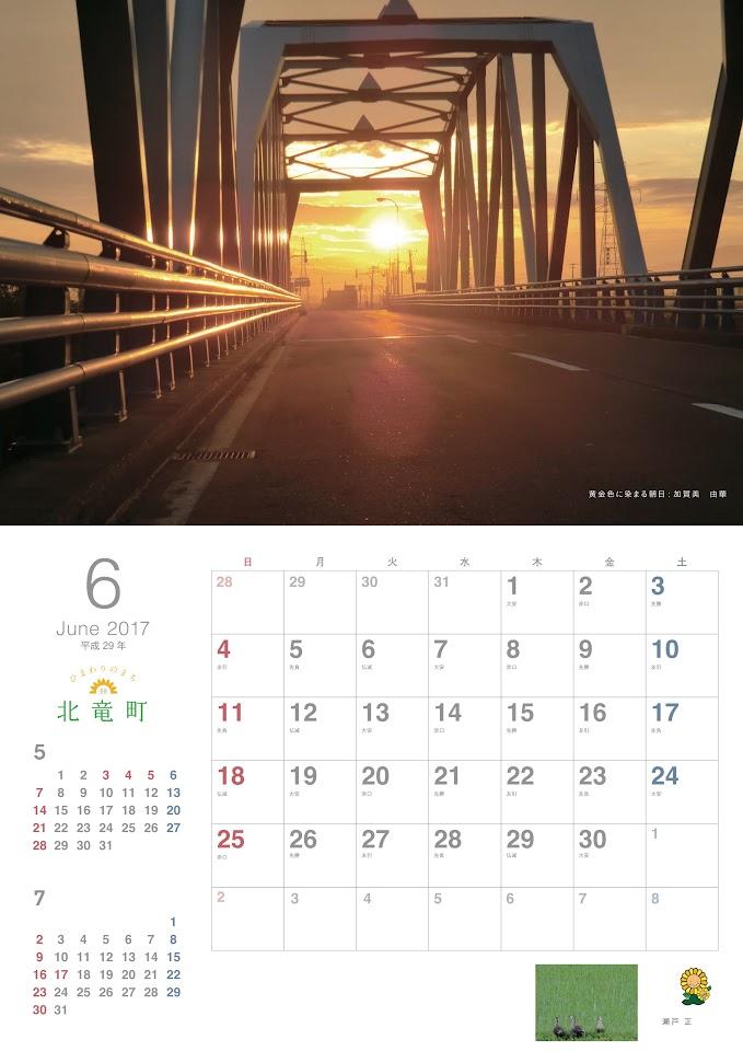 6月・北竜町カレンダー 2017