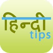 Hindi tips for beauty & health