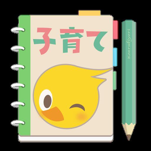 育児日記 子ある日和  写真や日記、成長・健康記録も簡単管理 醫療 LOGO-玩APPs