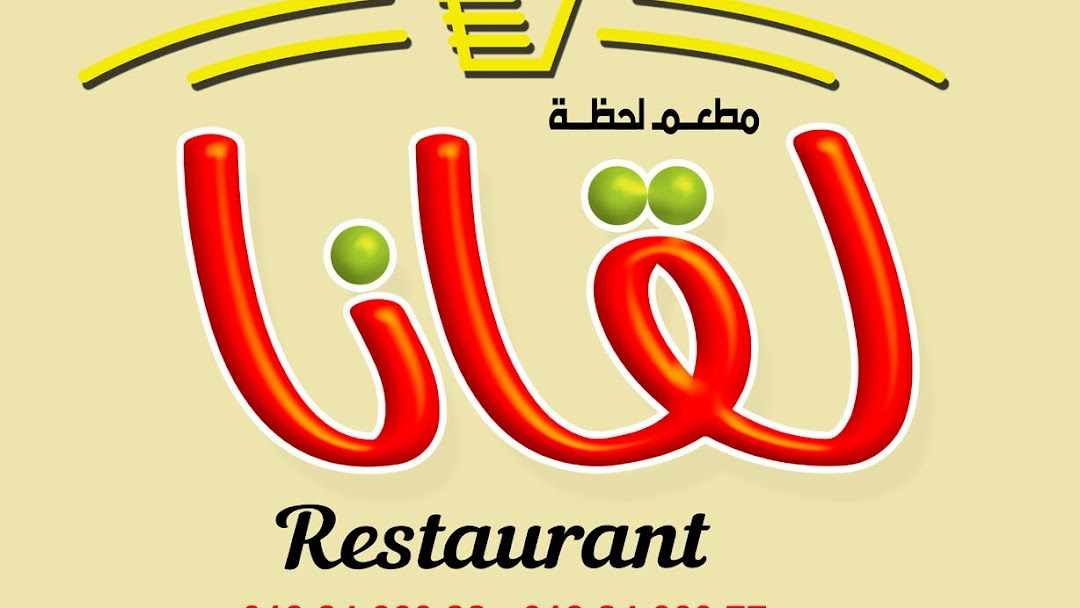 مطعم لحظة لقانا Leqana Restaurant مطعم في غرناطة