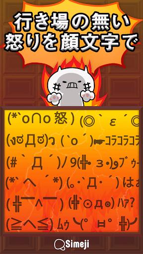 Simeji顔文字パック 怒る編