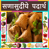 Upvas(Fasting) Recipes in Marathi ( Offline )