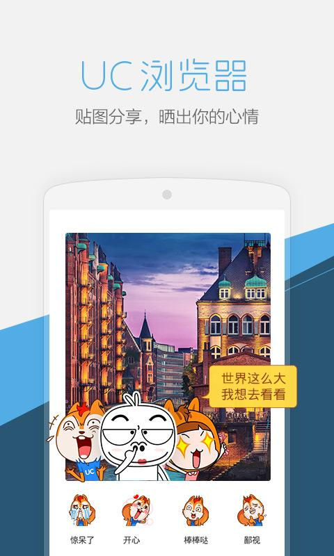 UC浏览器- screenshot