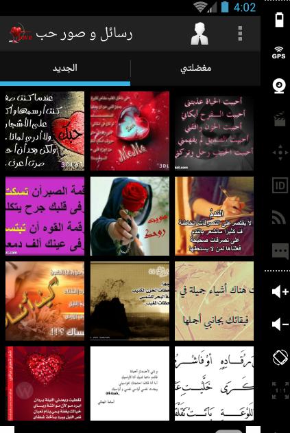 أقوى التطبيقات المجانية رسائل صور حب شوق عتاب لوم تطبيق مجاني أقوى التطبيقات المجانية