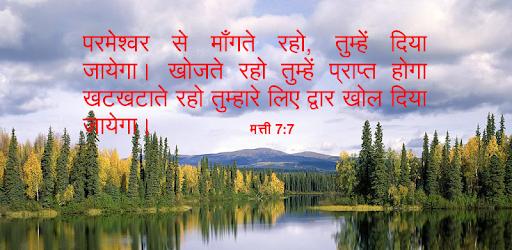 Hindi Bible - Apps on Google Play