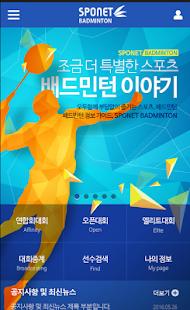 스포넷 배드민턴 - 대회일정, 대진표, 결과 - náhled
