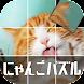 回転にゃんこパズル - Androidアプリ
