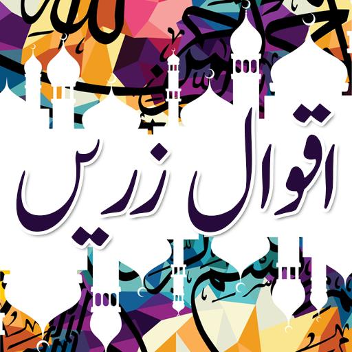 Aqwal-e-Zareen in Urdu