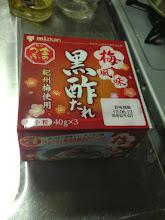 """Photo: vegan natto """"plum and vinegar flavour"""""""