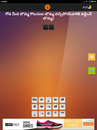 Podupu kathalu(Telugu Riddles) 1.3.6 screenshots 8