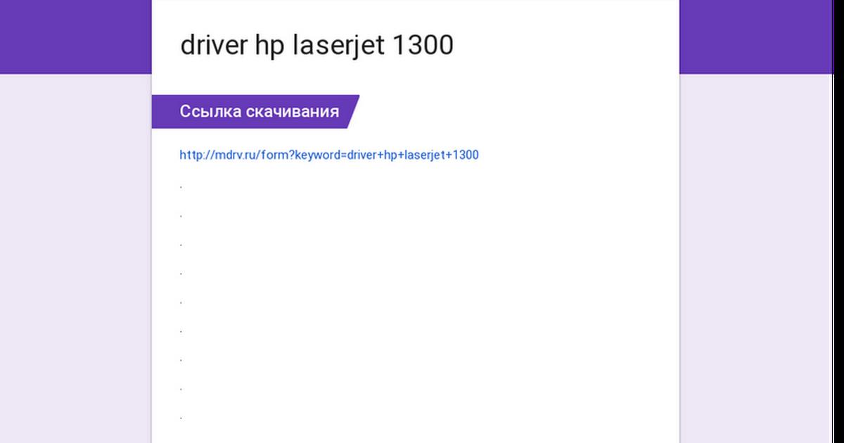 download driver hp laserjet 1300 win7 32 bit