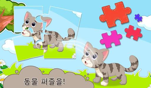 어린이를위한 퍼즐 사파리 퍼즐