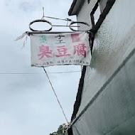 老鐵馬手工臭豆腐