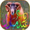 مسجات و صور تهاني عيد الأضحى icon
