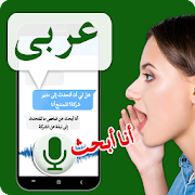 Arabic Speech to Text – Voice to Text Typing Input