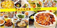 金牌長承烤鴨-新莊龍安店