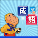 成語畫詞遊戲 icon