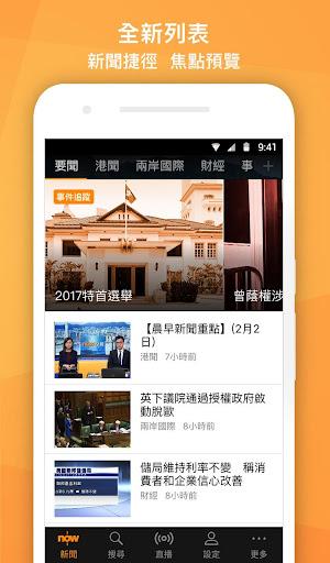 Now 新聞 screenshot 3