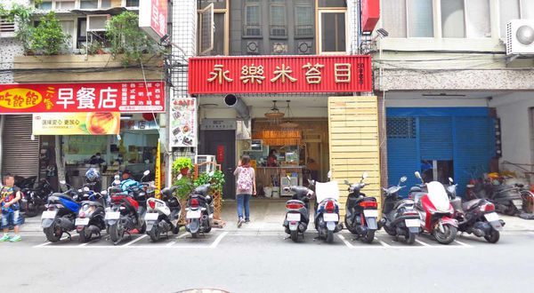 永樂米苔目-超過50年的米苔目老店