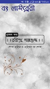 রবীন্দ্রনাথঠাকুরের ছোট গল্প: গল্পগুচ্ছ - náhled