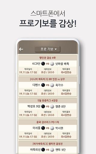 ub137ub9c8ube14ubc14ub451 30.6 screenshots 4