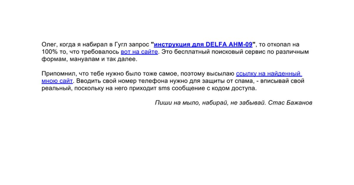 Delfa ahm 09 инструкция