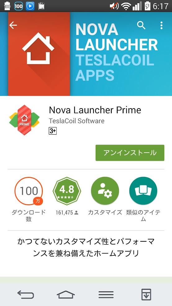 スマホで長年愛用している「NOVA LAUNCHER」が、99円で売られてたので有料版を買ってみた。