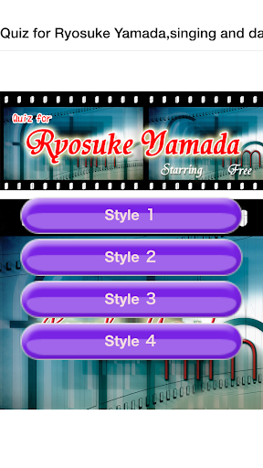 免費下載益智APP|Quiz for Ryosuke Yamada Sing! app開箱文|APP開箱王