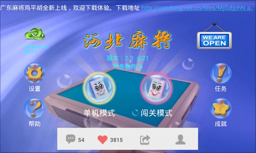 玩休閒App|正宗河北麻将免費|APP試玩
