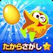 キョロちゃん海の大冒険 子供向け無料知育ゲームアプリ - Androidアプリ